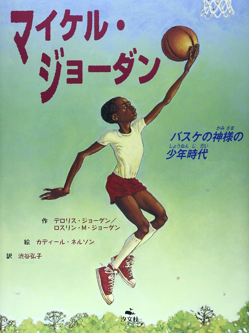 騙すリングバック匹敵しますマイケル?ジョーダン―バスケの神様の少年時代