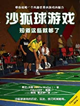 Shuffleboard: Everything You Need To Know (Chinese Edition)