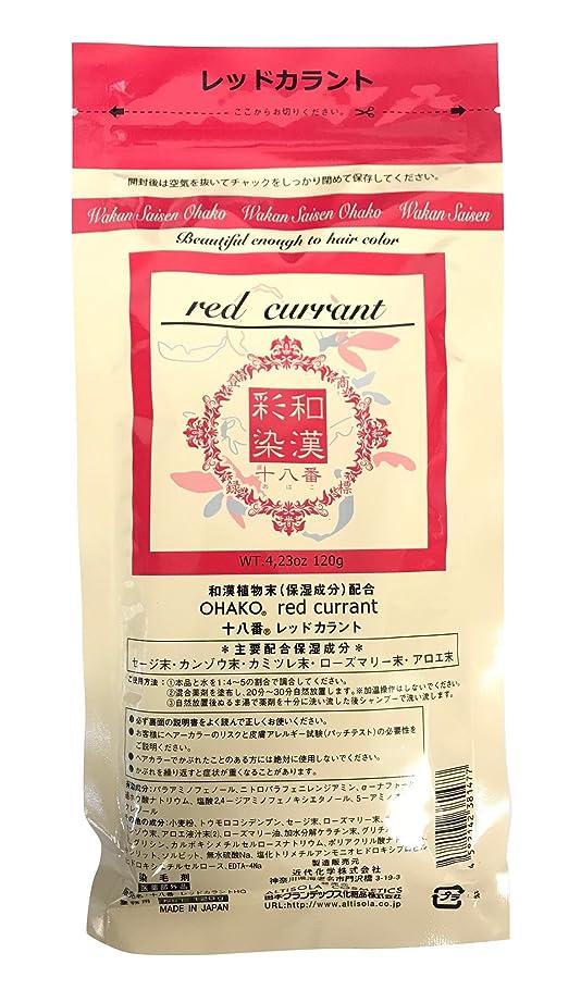シチリア定常ラボグランデックス 和漢彩染 十八番 120g レッドカラント