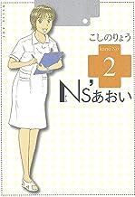Ns'あおい(2) (モーニングコミックス)