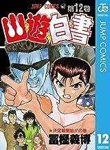 表紙: 幽★遊★白書 12 (ジャンプコミックスDIGITAL) | 冨樫義博