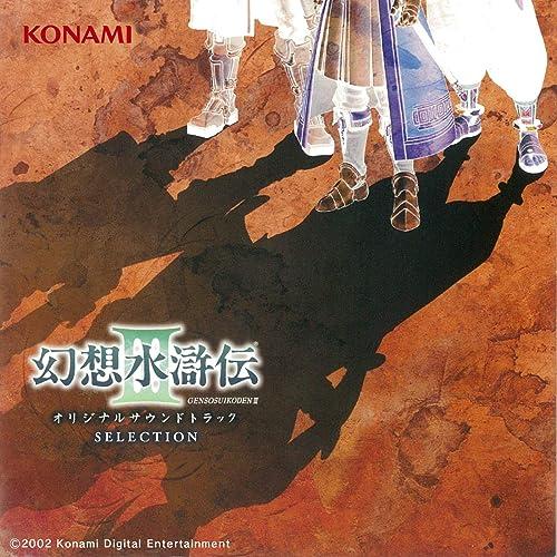 幻想水滸伝III ORIGINAL SOUNDTRACK SELECTION