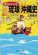 表紙: 島人もびっくりオモシロ琉球・沖縄史 (角川ソフィア文庫) | 上里 隆史