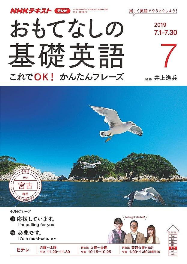 クロール毛布納税者NHKテレビ おもてなしの基礎英語 2019年 7月号 [雑誌] (NHKテキスト)