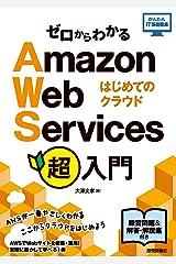 ゼロからわかる Amazon Web Services超入門 はじめてのクラウド かんたんIT基礎講座 Kindle版