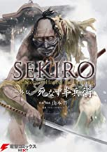 表紙: SEKIRO 外伝 死なず半兵衛 (電撃コミックスNEXT) | 山本 晋