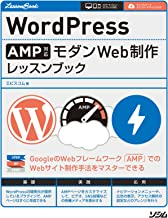 WordPress AMP対応 モダンWeb制作 レッスンブック