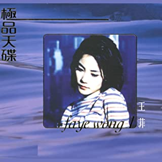 jam hsiao wang fei mp3
