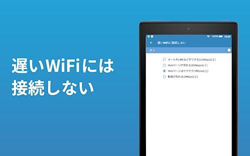 『フリーWiFi自動接続アプリ「タウンWiFi by GMO」日本中のフリーWiFiが使えます』の4枚目の画像