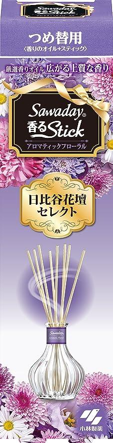 アイドルパイプラインパターンサワデー香るスティック日比谷花壇セレクト 消臭芳香剤 詰め替え用 アロマティックフローラル 70ml