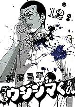 表紙: 闇金ウシジマくん(12) (ビッグコミックス) | 真鍋昌平