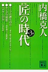 新版 匠の時代 第3巻 (講談社文庫) Kindle版
