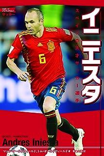 イニエスタ スペインの天才サッカー選手 (スポーツノンフィクション サッカー)...