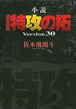 表紙: 小説 疾風伝説 特攻の拓 Version30   佐木飛朗斗