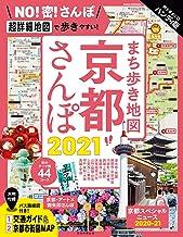 表紙: まち歩き地図 京都さんぽ2021 | 朝日新聞出版