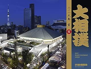 Official Sumo Calendar 2019 (Wall Calendar A3 Size)