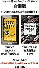 スキマ時間deスキルアップシリーズ 合冊版【TOEIC®L&R 600点突破を目指せ!】TOEIC®L&Rテスト600点突破英単語・TOEIC®L&R 頻出英単語100