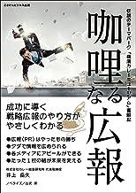 表紙: 咖哩なる広報 ~伝説のテーマパーク「横濱カレーミュージアム」奮闘記~   井上 岳久