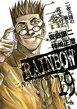 RAINBOW(19) (ヤングサンデーコミックス)
