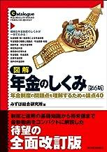 表紙: 図解 年金のしくみ(第6版)―年金制度の問題点を理解するための論点40 | 堀江 奈保子