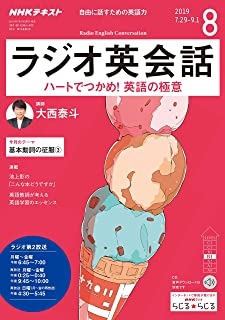 NHKラジオ ラジオ英会話 2019年 8月号 [雑誌] (NHKテキスト)