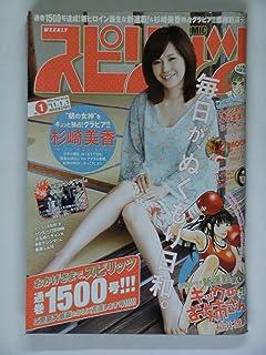 週刊 BIGCOMIC スピリッツ No.1 2011年1月1日号