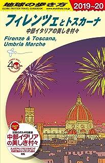 A12 地球の歩き方 フィレンツェとトスカーナ 2019~2020