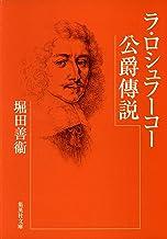 表紙: ラ・ロシュフーコー公爵傳説 (集英社文庫) | 堀田善衞