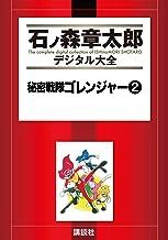 表紙: 秘密戦隊ゴレンジャー(2) (石ノ森章太郎デジタル大全) | 石ノ森章太郎