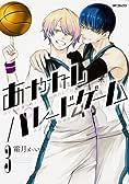 あやかしパレードゲーム 3 (MFコミックス ジーンシリーズ)