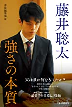 表紙: 藤井聡太 強さの本質   書籍編集部