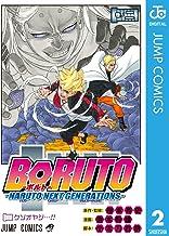 表紙: BORUTO-ボルト- -NARUTO NEXT GENERATIONS- 2 (ジャンプコミックスDIGITAL) | 池本幹雄