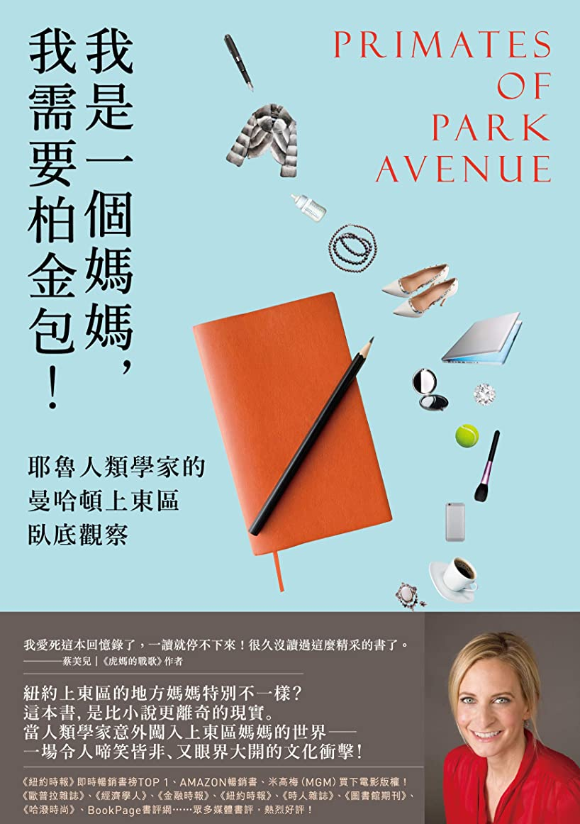 尊厳キリスト教水を飲む我是一個媽媽,我需要柏金包!──耶魯人類學家的曼哈頓上東區臥底觀察: Primates of Park Avenue: A Memoir (Traditional Chinese Edition)