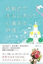 表紙: 結婚式で本当にあった心温まる物語 心温まる物語シリーズ   山坂大輔