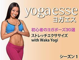 Yogaesse (ヨガエス) 初心者のヨガポーズ30選 | ストレッチエクササイズ with Waka Yogi
