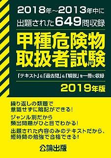 甲種危険物取扱者試験 2019年版