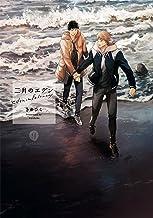 表紙: 二月のエデン (gateauコミックス) | きゆひこ