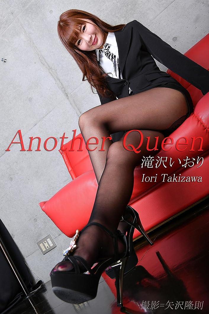賞傾向があるガジュマルAnother Queen 「滝沢いおり PART1」: 美脚写真集
