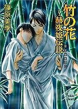 表紙: 竹の花~赫夜姫伝説 英国妖異譚10 (講談社X文庫)   篠原美季