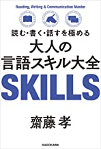 表紙: 読む・書く・話すを極める 大人の言語スキル大全   齋藤 孝