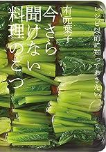 表紙: 今さら聞けない料理のこつ~レシピ以前に知っておきたい   有元葉子