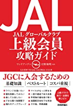 表紙: JAL 上級会員 攻略ガイド   日野 和明