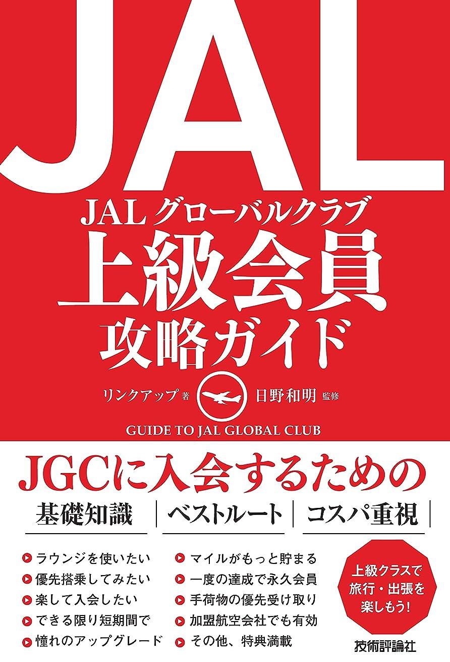 予知キャリッジ難民JAL 上級会員 攻略ガイド