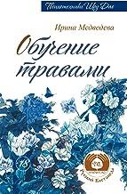 Обучение травами (Russian Edition)