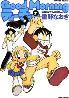 GoodMorningティーチャー (7) (バンブーコミックス 4コマセレクション)