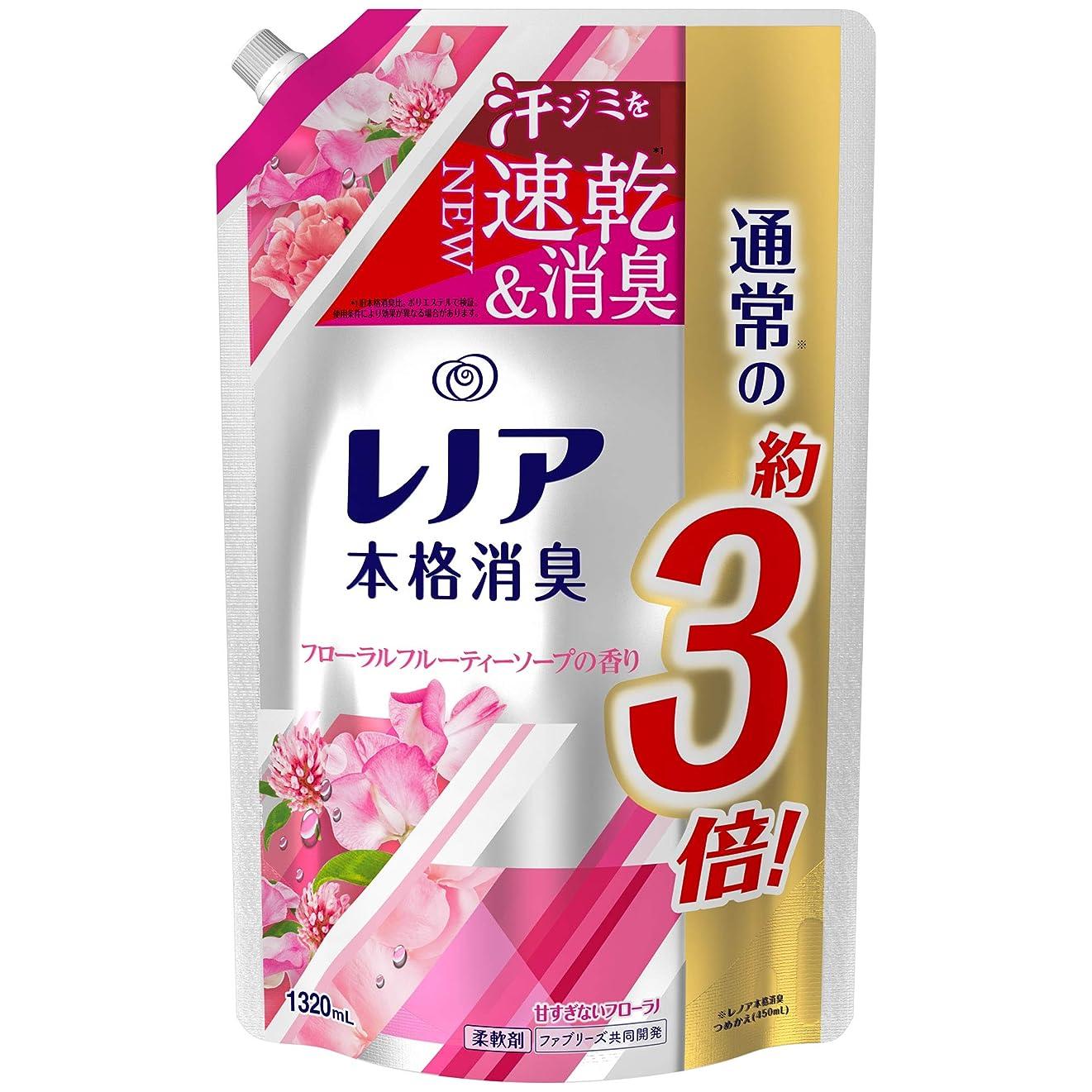 コントラスト非効率的な目覚めるレノア 本格消臭 柔軟剤 フローラルフルーティーソープ 詰め替え 超特大 1320mL