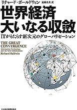 表紙: 世界経済 大いなる収斂 ITがもたらす新次元のグローバリゼーション (日本経済新聞出版) | リチャード・ボールドウィン