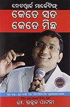Network Marketing Kitna Sach Kitna Jhooth Oriya