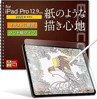 エレコム iPad Pro 12.9 2020 保護フィルム ペーパーライク 反射防止 ケント紙タイプ TB-A20PLFLAPLL