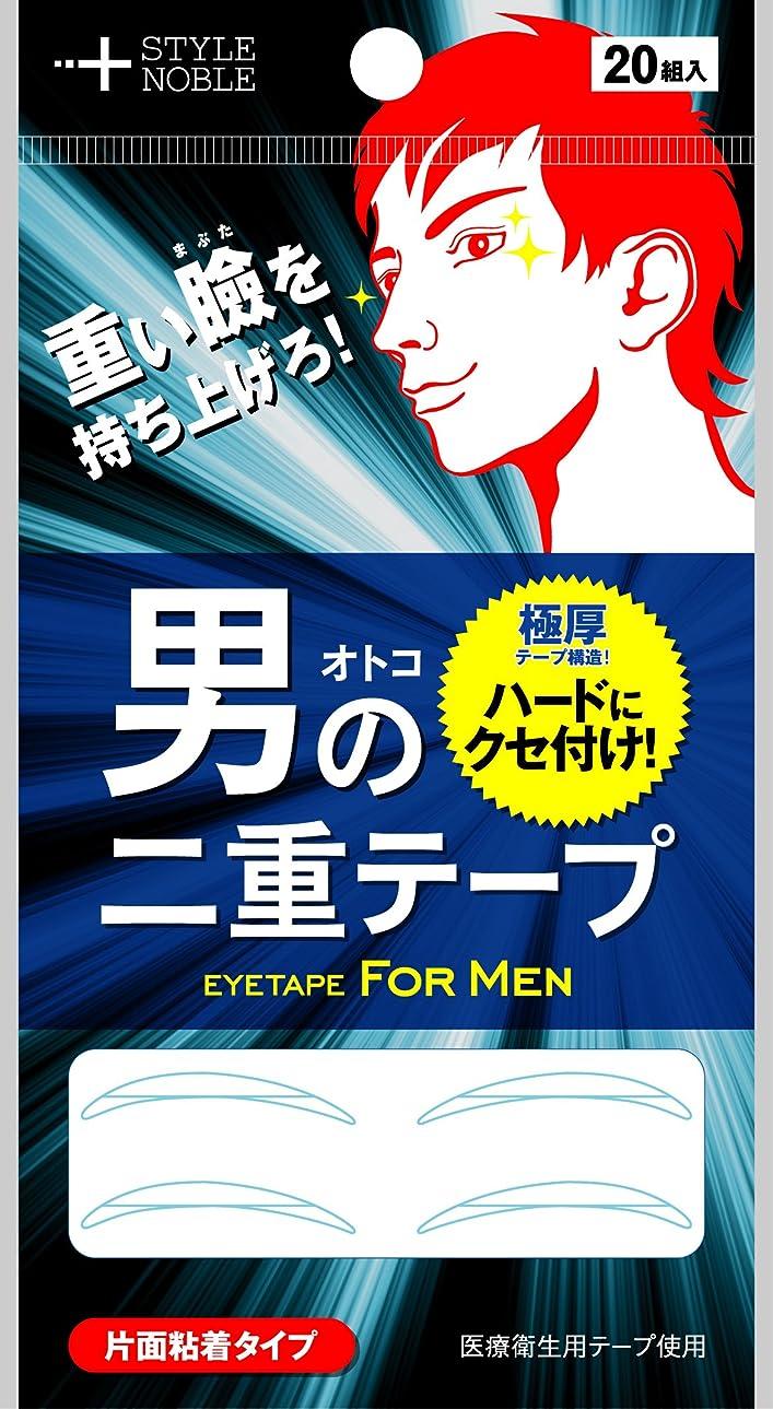 前合図ぼかすノーブル 男の二重テープ (20組入)